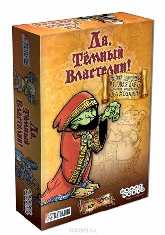 Hobby World Настольная игра Да Темный Властелин!