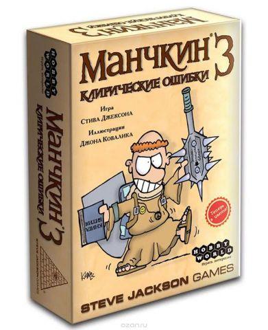 Hobby World Настольная игра Манчкин 3 Клирические ошибки (2-е издание)