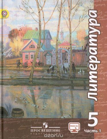 Литература. 5 класс. Учебник. В 2 частях. Часть 1