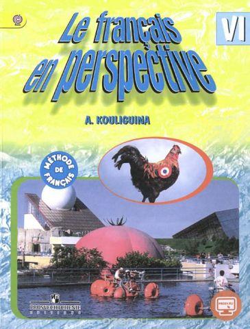 Le francais en perspective 6 / Французский язык. 6 класс. Учебник