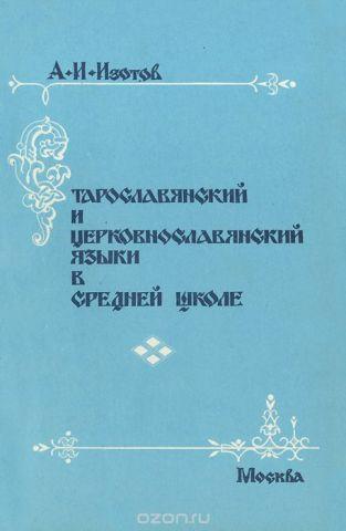 Старославянский и церковнославянский языки в средней школе. Учебное пособие
