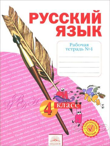 Русский язык. 4 класс. Рабочая тетрадь. В 4 частях. Часть 4