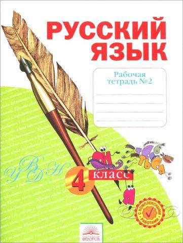 Русский язык. 4 класс. Рабочая тетрадь. В 4 частях. Часть 2
