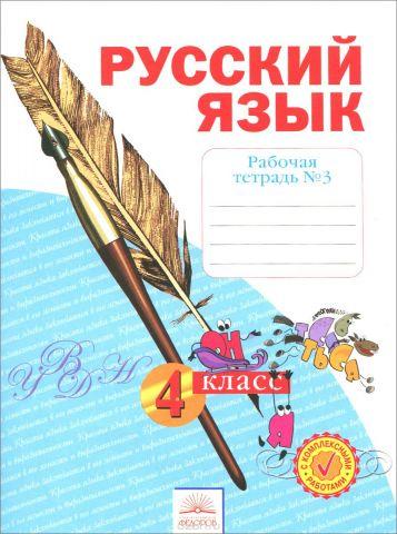Русский язык. 4 класс. Рабочая тетрадь. В 4 частях. Часть 3