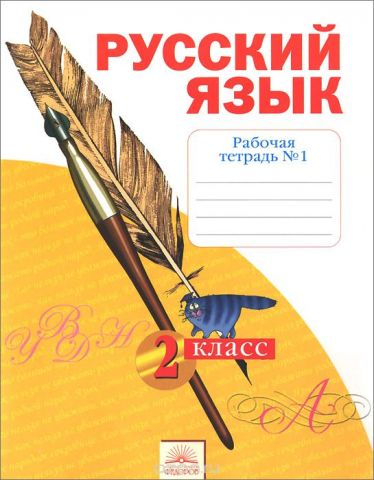 Русский язык. 2 класс. Рабочая тетрадь №1