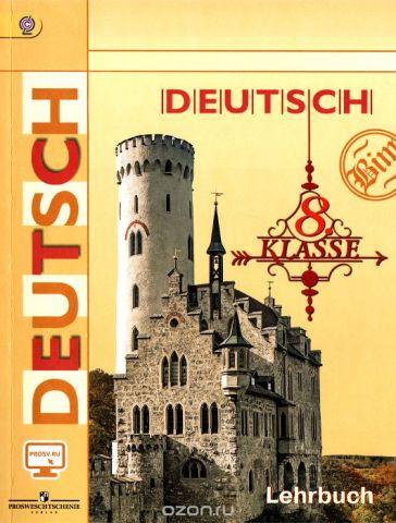 Deutsch 8: Lehrbuch / Немецкий язык. 8 класс. Учебник