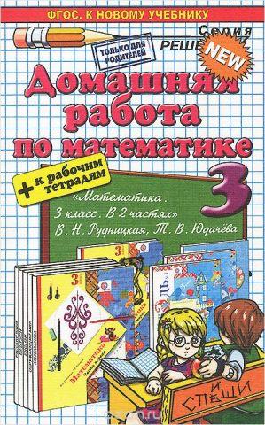 Домашняя работа по математике к учебнику В. Н. Рудницкой, Т. В. Юдачевой. 3 класс.
