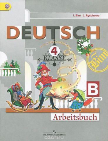 Deutsch: 4 Klasse: Arbeitsbuch B / Немецкий язык. 4 класс. Рабочая тетрадь. Часть Б