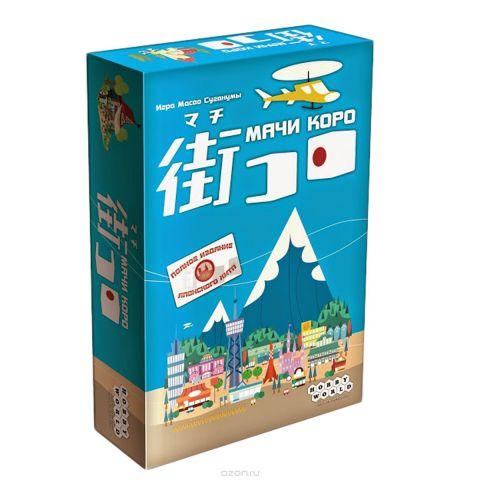 Hobby World Настольная игра Мачи Коро