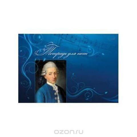 Тетрадь для Нот 24л А4ф 290х198мм Со справ.инф на спирали Моцарт