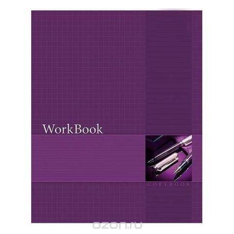 Тетрадь 96л А5ф клетка сшито клеен. тиснение WorkBook Фиолетовая