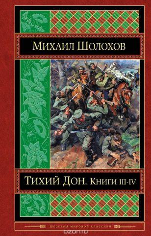 Тихий Дон. В 4 книгах. Книги 3-4