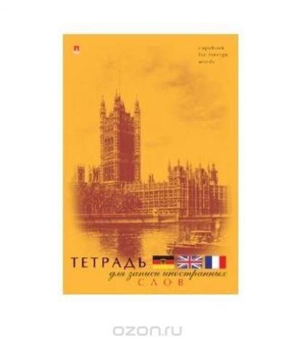 """Тетрадь для записи иностранных слов """"Лондон"""", цвет: оранжевый, коричневый, 48 листов. 7-48-469/1"""