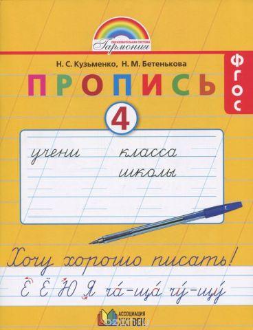Пропись 4. Хочу хорошо писать! 1 класс