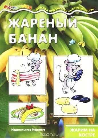 Жареный банан. Жарим на костре