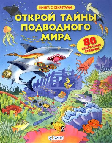 Открой тайны подводного мира