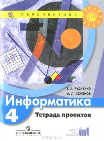 Информатика. 4 класс. Тетрадь проектов