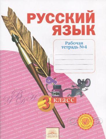 Русский язык. 3 класс. Рабочая тетрадь. В 4 частях. Часть 4