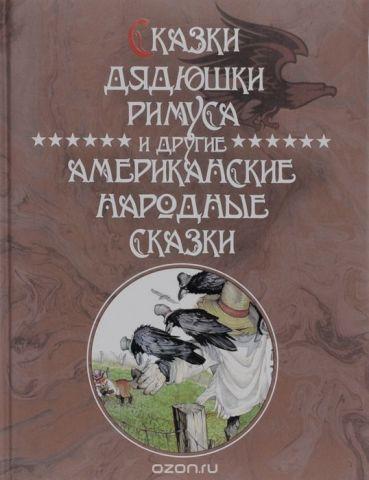 Сказки Дядюшки Римуса и другие Американские народные сказки