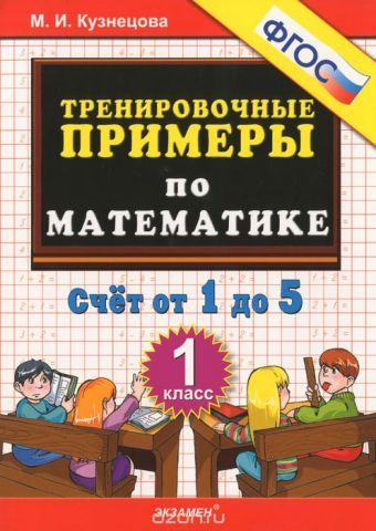 Математика. 1 класс. Тренировочные примеры. Счет от 1 до 5