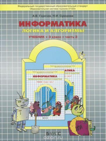 Информатика. Логика и алгоритмы. 3 класс. Учебник. В 3 частях. Часть. 3