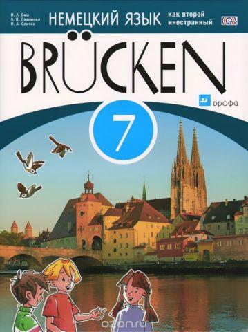 Brucken. Немецкий язык как второй иностранный. 7 класс. 3-й год обучения. Учебное пособие