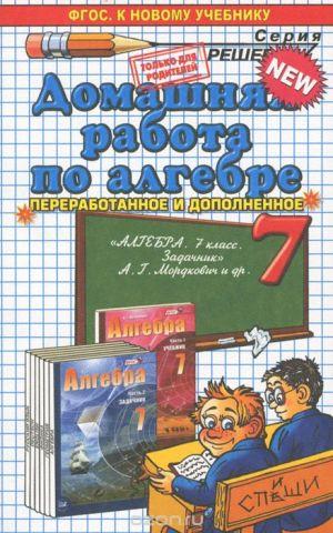 Алгебра. Домашняя работа. 7 класс. К задачнику А. Д. Мордковича и др. В 2 частях. Часть 2