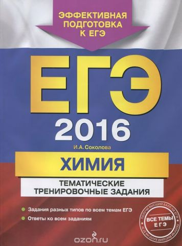 ЕГЭ 2016. Химия. Тематические тренировочные задания