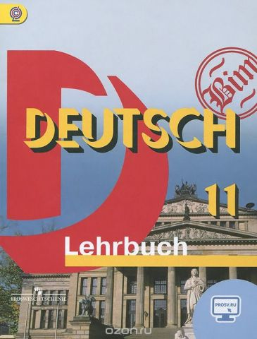 Deutsch 11: Lehrbuch / Немецкий язык. 11 класс. Учебник