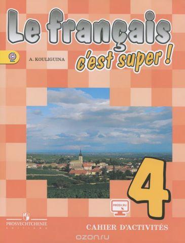 Le francais 4: C'est super! Cahier d'activites / Французский язык. 4 класс. Рабочая тетрадь