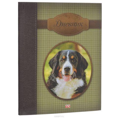 """Дневник школьный Hatber """"VK. Собака"""", цвет: темно-зеленый, коричневый"""