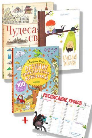 Чудеса света. Иллюстрированный путеводитель. Осенние приключения Клёвика. Классная тапочка (комплект из 3 книг + расписание уроков)