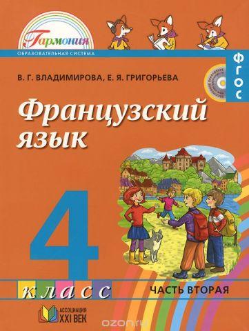 Французский язык. 4 класс. Учебник. В 2 частях. Часть 2