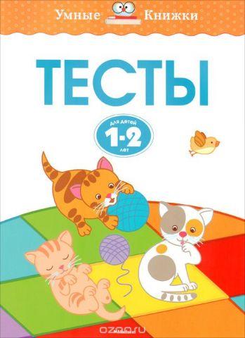 Тесты. Для детей 1-2 лет