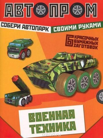 Военная техника (набор из 6 бумажных заготовок)