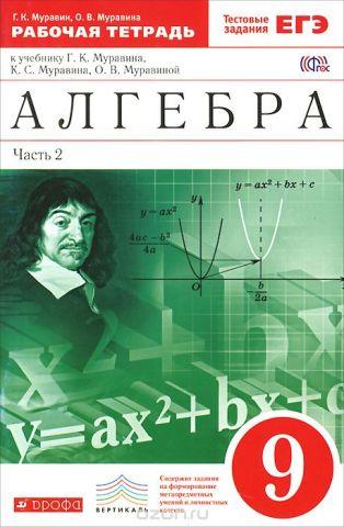 Алгебра. 9 класс. Рабочая тетрадь. В 2 частях. Часть 2. К учебнику Г. К. Муравина, К. С. Муравина, О. В. Муравиной