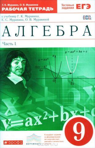 Алгебра. 9 класс. Рабочая тетрадь. В 2 частях. Часть 1. К учебнику Г. К. Муравина, К. С. Муравина, О. В. Муравиной