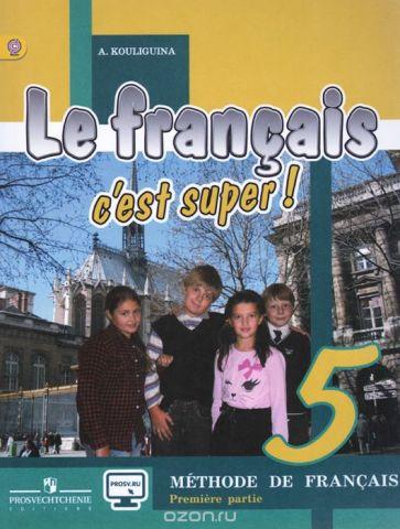 Le francais 5: C'est super! Methode de francais / Французский язык. 5 класс. Учебник. В 2 частях. Часть 1