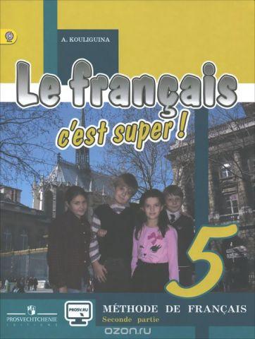 Le francais 5: C'est super! Methode de francais / Французский язык. 5 класс. Учебник. В 2 частях. Часть 2