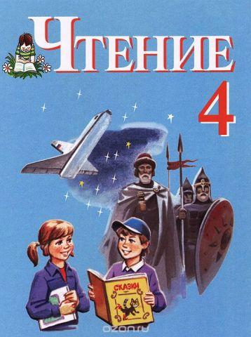 Чтение. 4 класс. Учебник для специальных (коррекционных) образовательных учреждений VIII вида