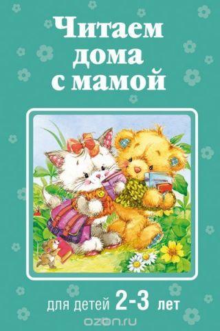 Читаем дома с мамой. для детей 2-3 лет