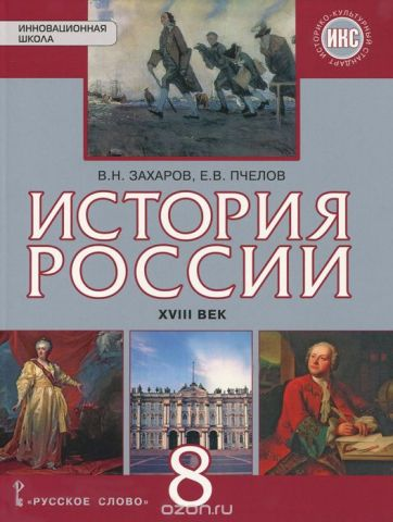 Истрория России. XVIII век. 8 класс. Учебник