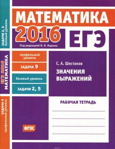 ЕГЭ 2016. Математика. Задача 9. Профильный уровень. Задача 2, 5. Базовый уровень. Значения выражений. Рабочая тетрадь