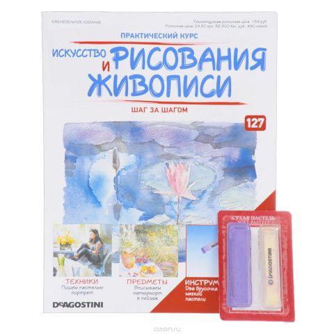 """Журнал """" Искусство рисования и живописи"""" №127"""