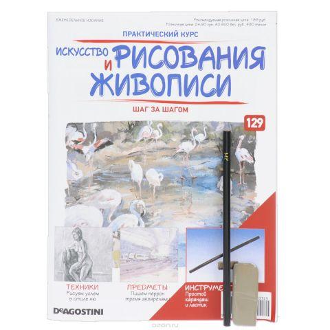 """Журнал """" Искусство рисования и живописи"""" №129"""