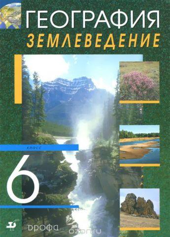 География. Землевладение. 6 класс. Учебник