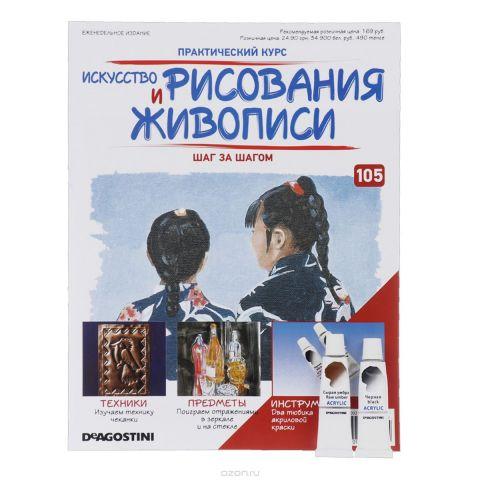 """Журнал """"Искусство рисования и живописи"""" №105"""