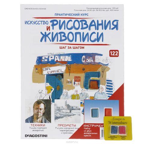 """Журнал """"Искусство рисования и живописи"""" №122"""