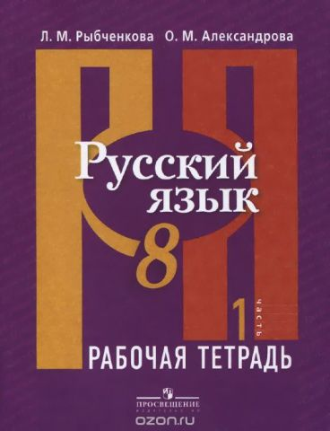 Русский язык. 8 класс. Рабочая тетрадь. В 2 частях. Часть 1