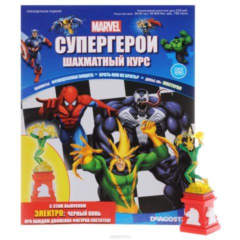 "Журнал ""Супергерои. Шахматный курс"" №55"